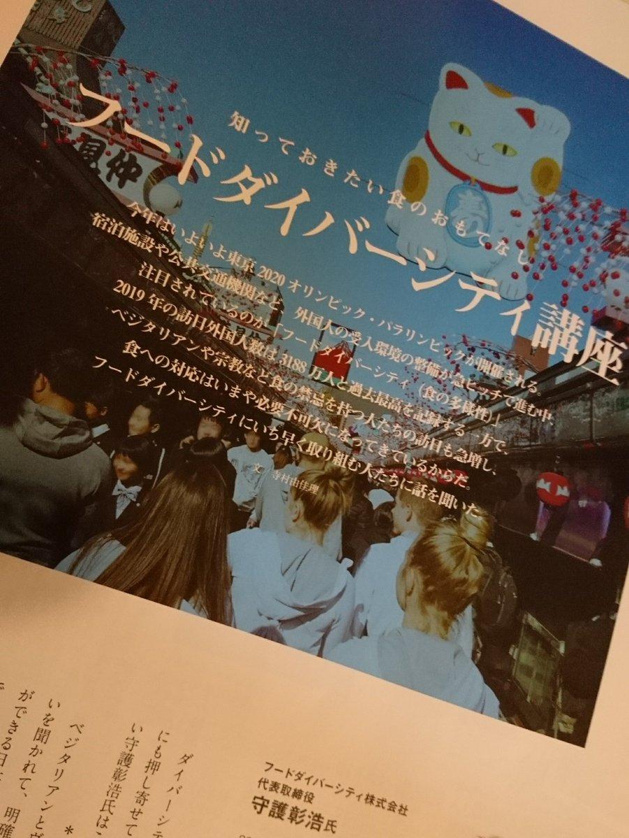 #フードダイバーシティ って知っていますか? 実は、来日した外国人を悩ませるひとつが日本での「食事」なんです。#ヴィーガン と #ベジタリアン の違いは? #ハラル とは?……続きは「オリイジン2020」の特集をどうぞ。#オリイジン #ダイバーシティ #インバウンド https://amzn.to/2HUsxU3pic.twitter.com/N6XZRMwUFv