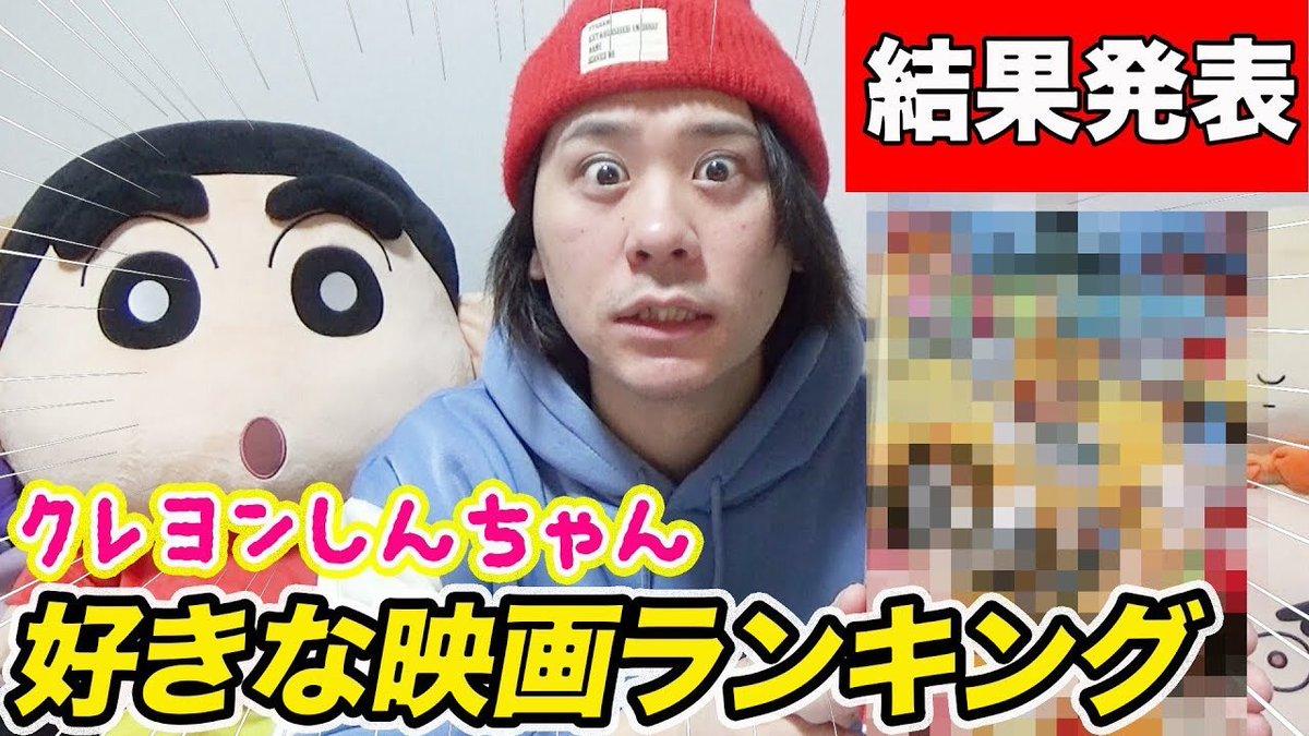 しんちゃん 映画 ランキング クレヨン