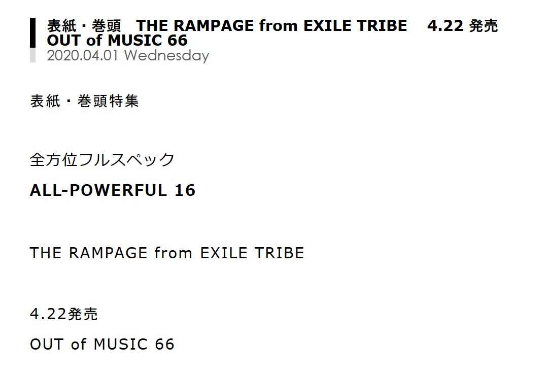 【RMPG】4/22発売「OUT of MUSIC」6月号表紙・巻頭特集THE RAMPAGE from EXILE TRIBE全方位フルスペックALL-POWERFUL 16📖予約受付開始!