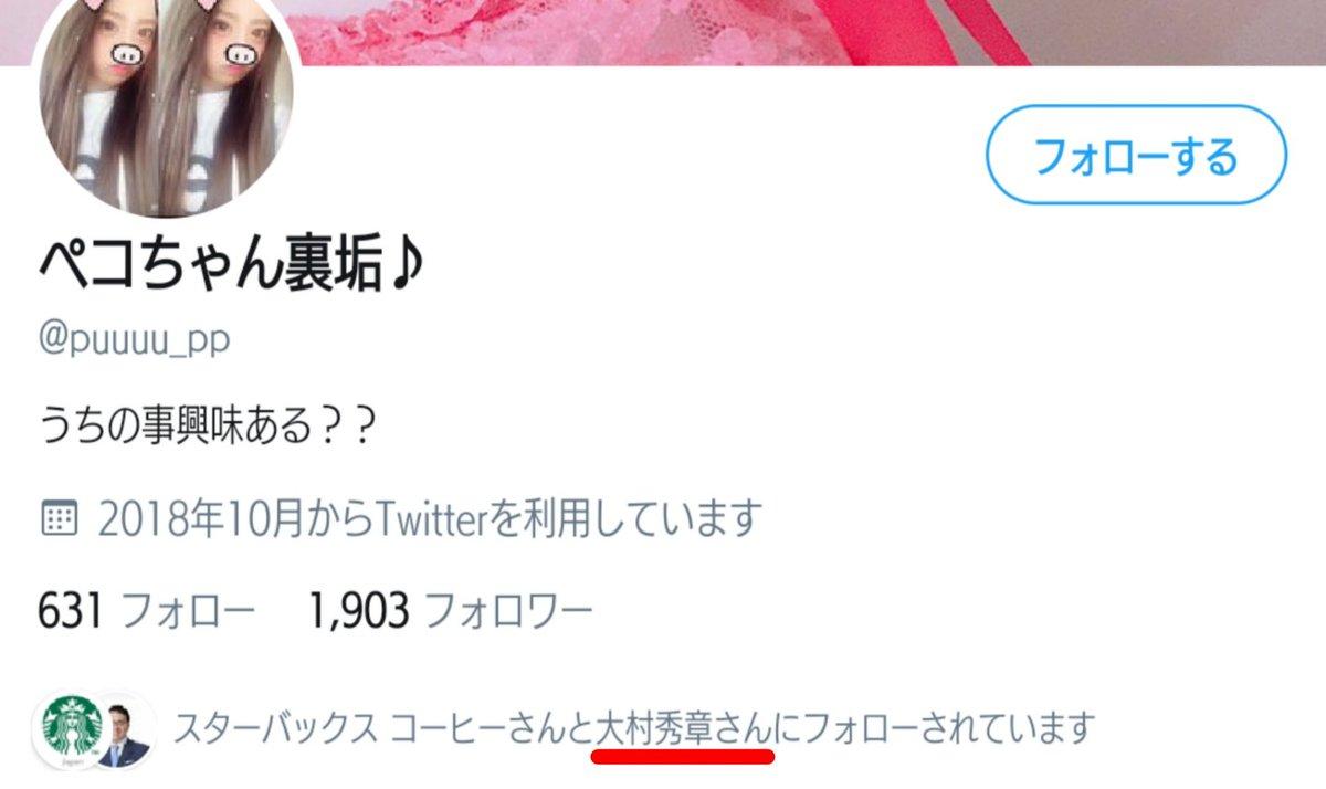 知事 ツイッター 大村 大村ひであきブログ