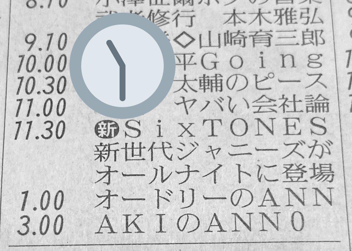ニッポン オールナイト サタデー の スペシャル sixtones