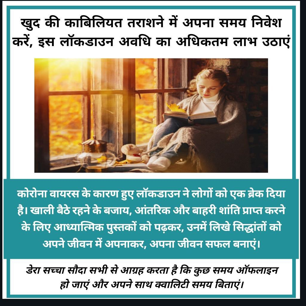 #DefeatCoronaWithWillpower  This lockdown period keep yourself busy by reading spiritual books, adoption their principles in your life to attain inner and outer peace. <br>http://pic.twitter.com/UKEkLaMgeP
