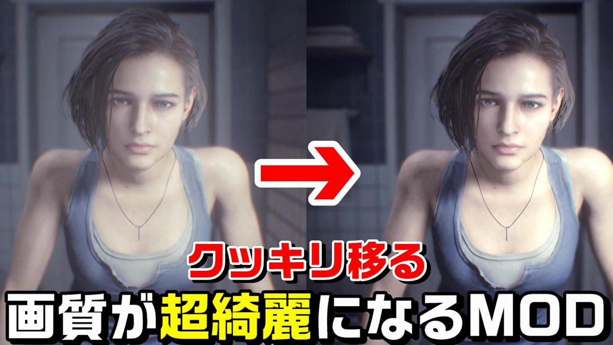 バイオ ハザード re3 mod