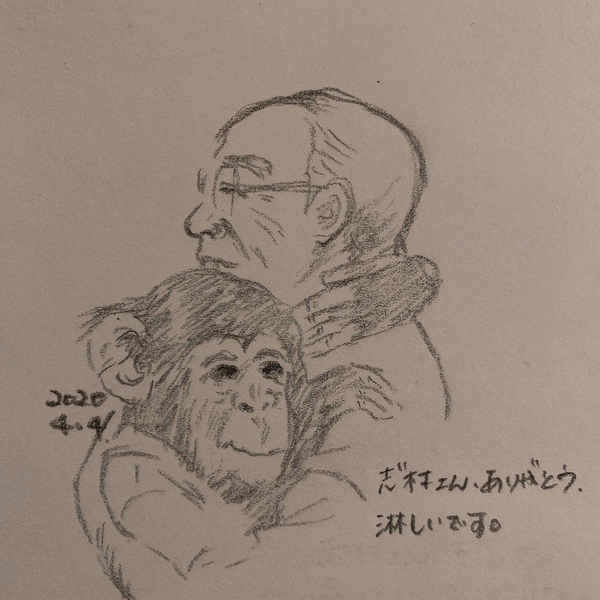 ロス 志村