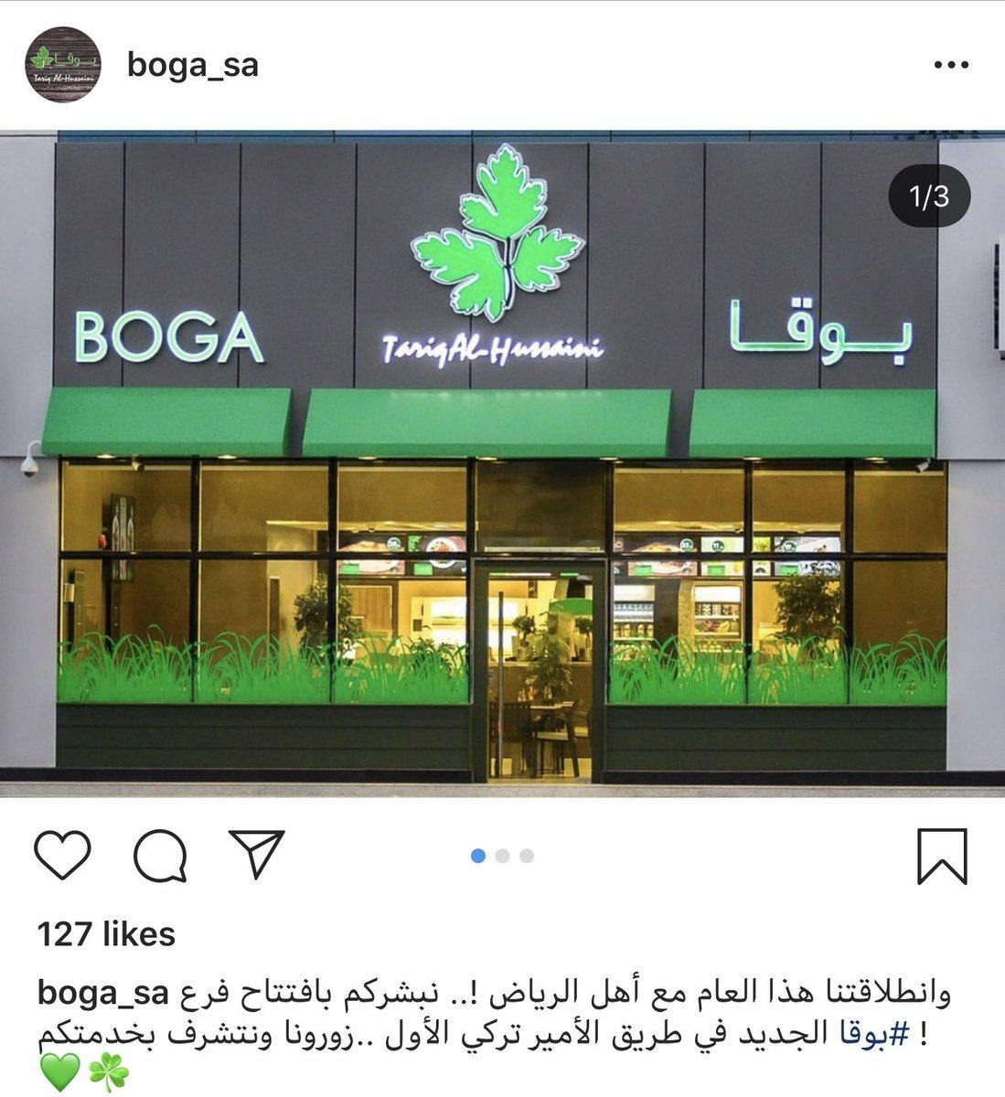 عاشق مطاعم On Twitter فعلا مكتوب عالمحل طارق الحسيني مو مكتوب بوقا