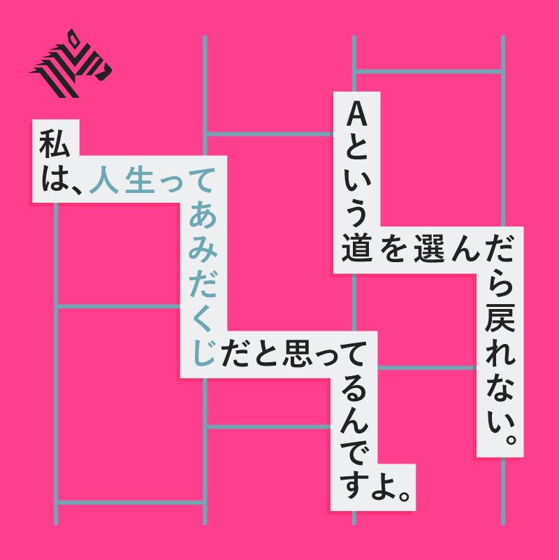 💡若者へのエール「人生はあみだくじ。後悔しても意味がない」その時々で自分の心が「そこだ」と思う決断をすることが大事と、グーグルで日本法人社長を務めた村上憲郎さんは考えます。全文を読む👉#仕事の再定義