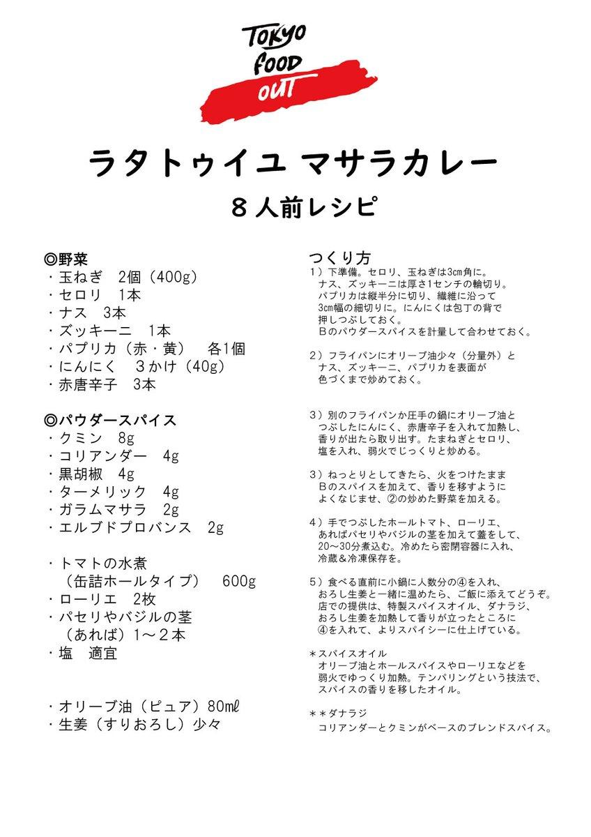 明日11時から生放送の「TOKYO FOOD OUT」で田島シェフが作る「ラタトゥイユマサラカレー」のレシピを公開!みんな一緒に家で作りましょう!