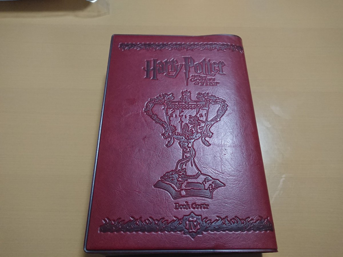 ハリーポッターのブックカバーだが、中身はモンスターハンターの攻略本