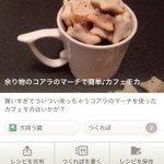 ツッコミどころが多すぎる! !コアラのマーチを使ったカフェモカのレシピが色々とおかしい!