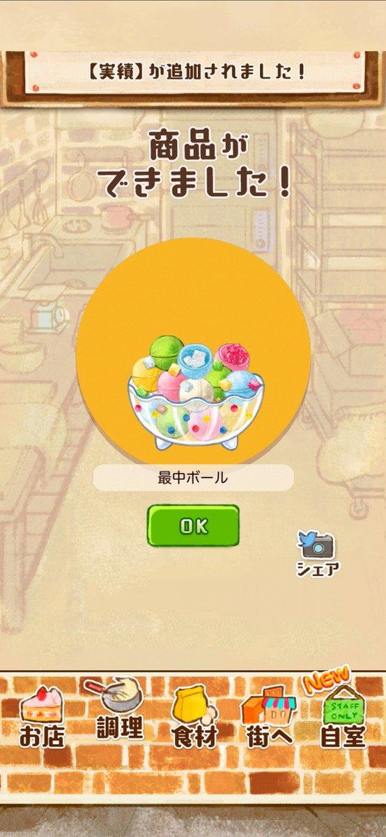 店 ローズ 洋菓子
