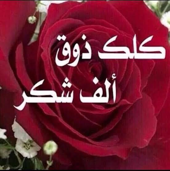 Fofoفطوم On Twitter الله يسلمك من كل شر ي قلبي