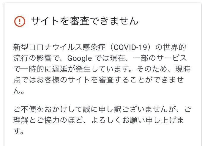 コロナの影響?】Googleアドセンスの審査が停止中?実際に申請して調査 ...