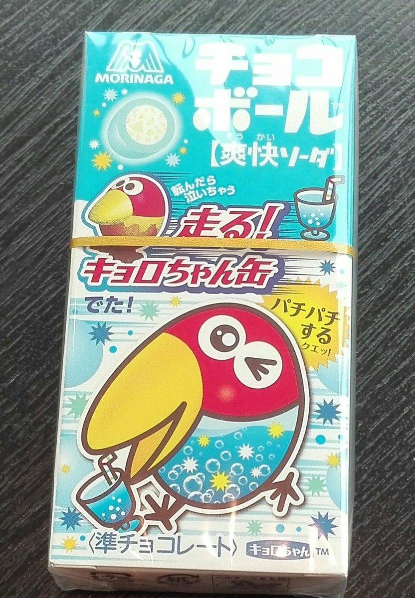 チョコ ボール 爽快 ソーダ