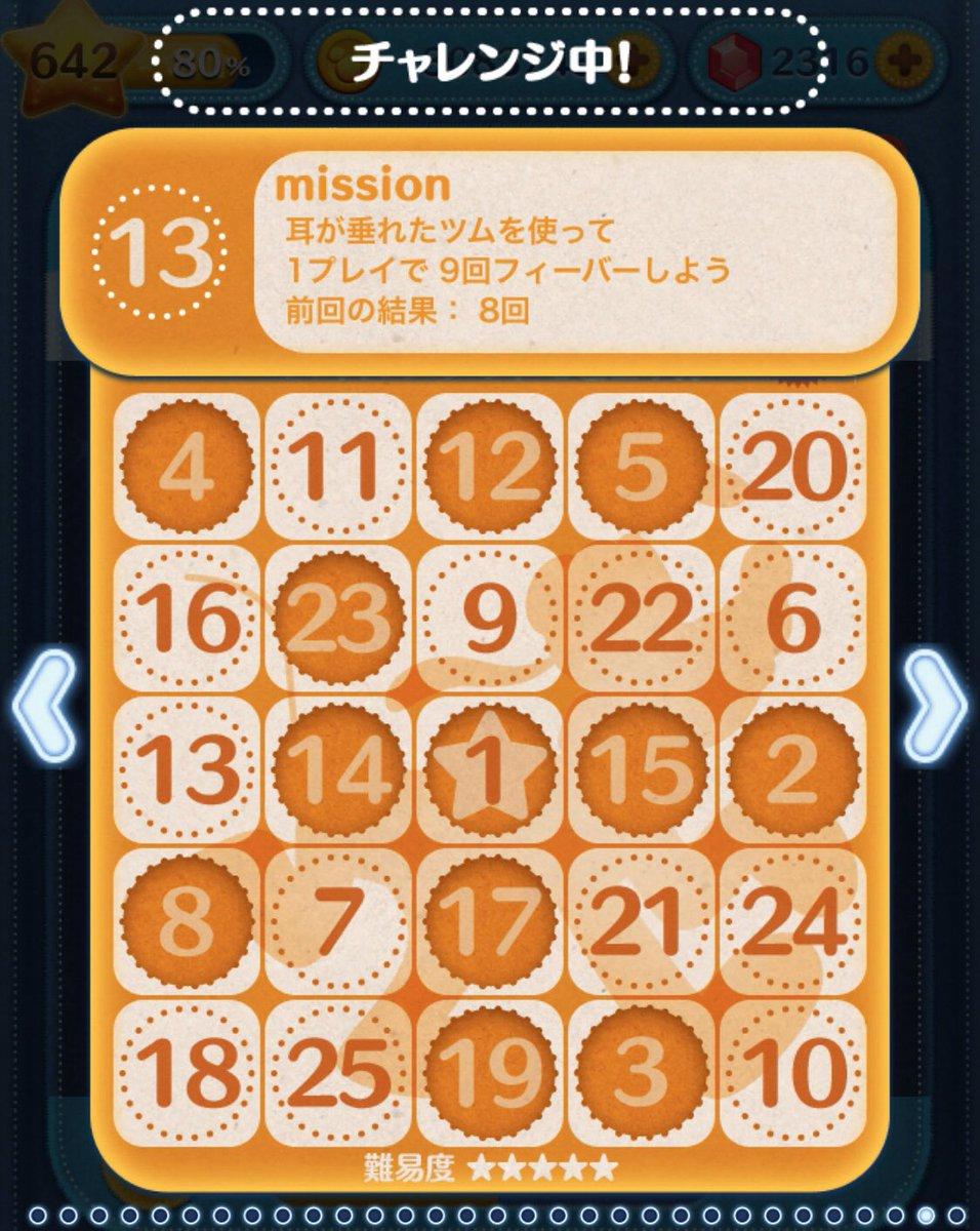 ビンゴ カード 30 ツムツム 【ツムツム】ビンゴ30枚目の攻略とおすすめツム|ゲームエイト