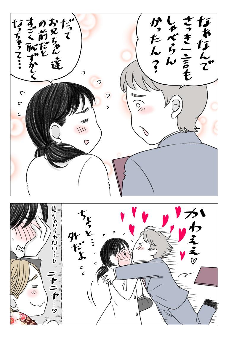 加藤マユミ@やせふと2巻発売中!!さんの投稿画像
