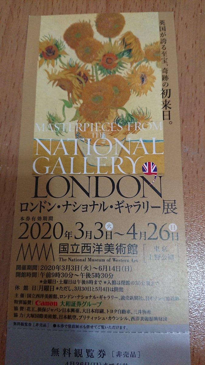 ギャラリー 展 チケット ロンドン ナショナル 大阪 大阪 国立国際美術館「ロンドン・ナショナル・ギャラリー展」見どころ・アクセス・チケットなど