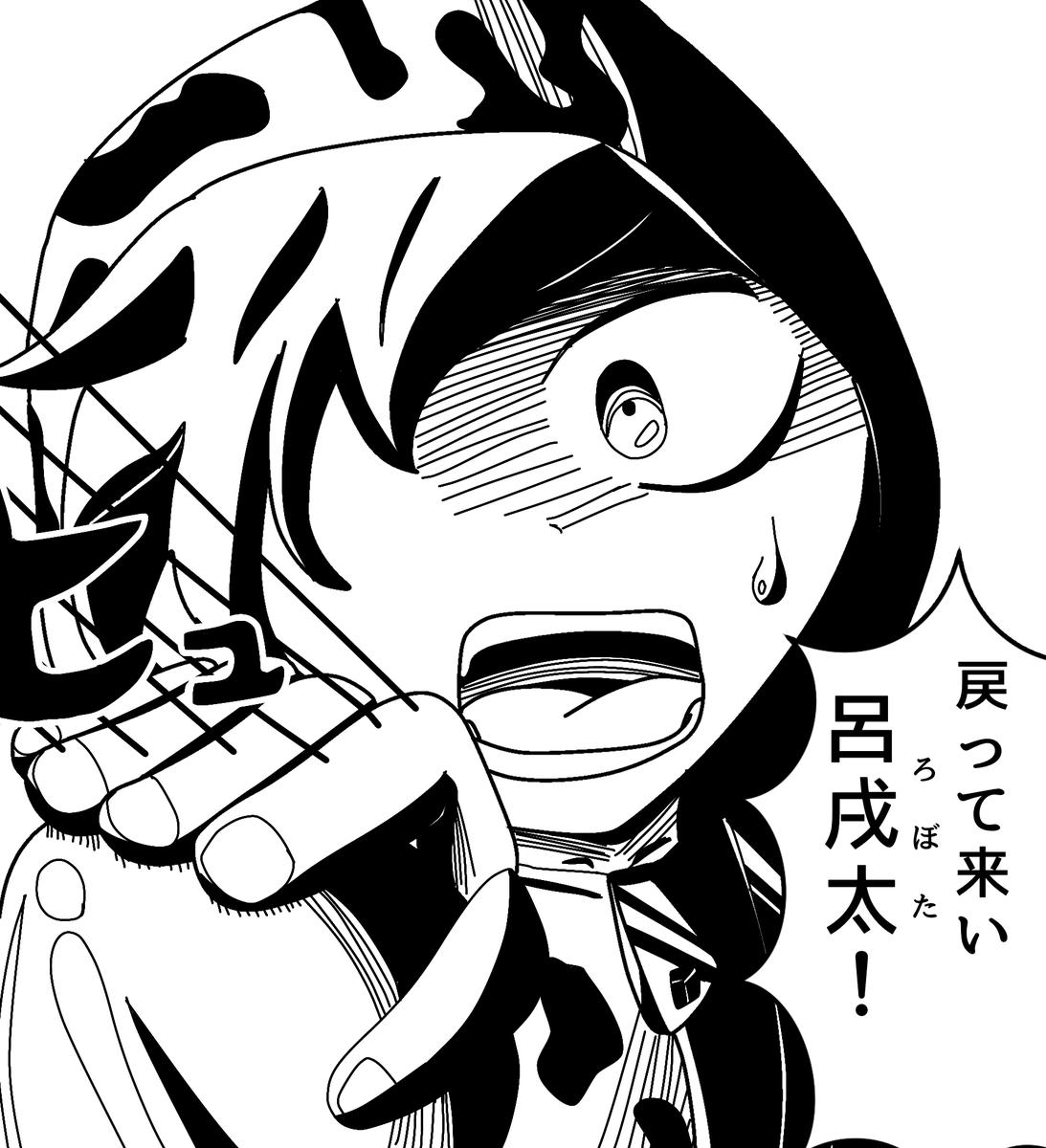 ロボロ 2 呪 鬼 先生を返して【呪鬼2】