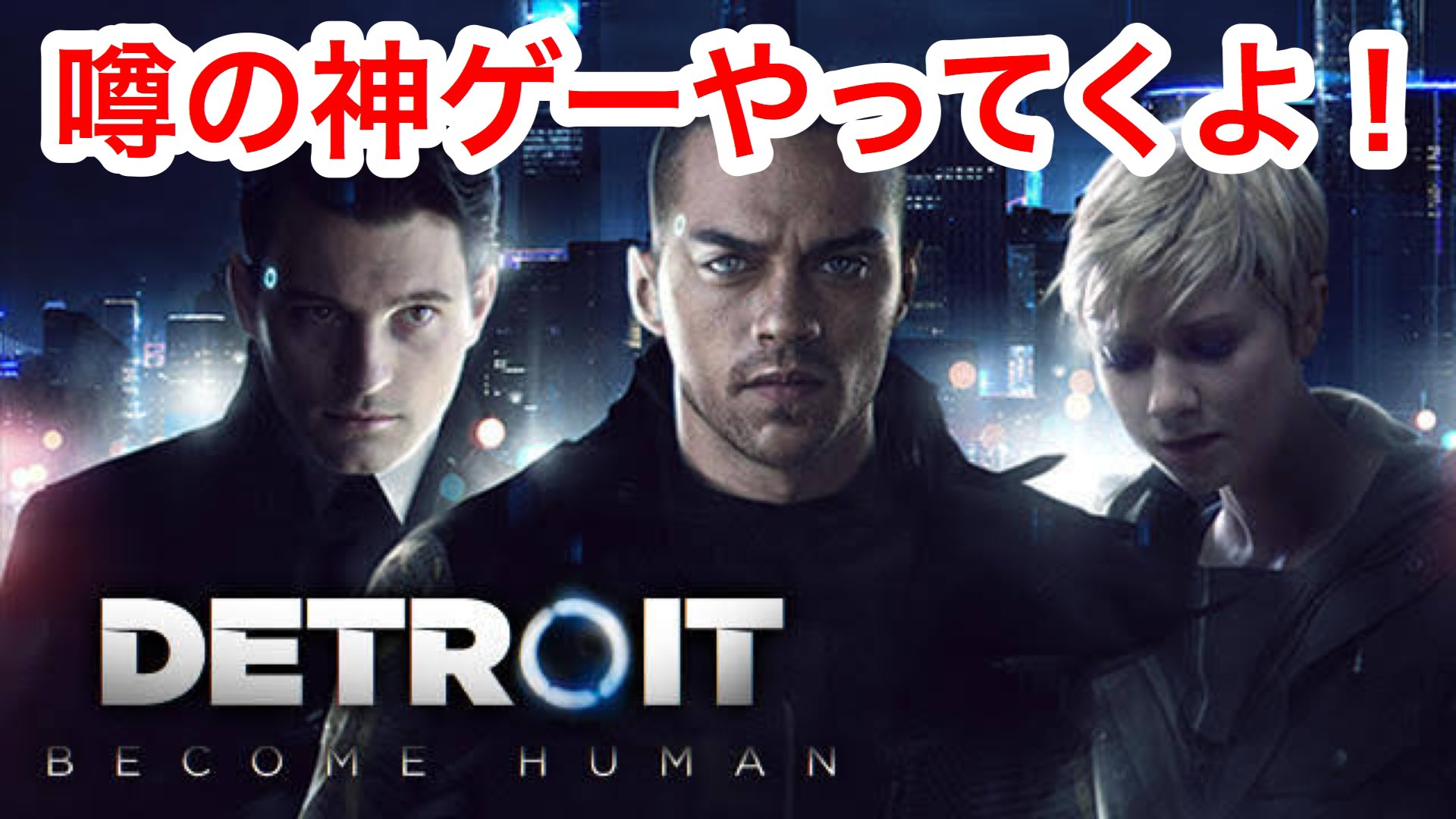 Ohchigames V Twitter デトロイトビカムヒューマン 噂の神ゲーやってくよ Detroit Become Human T Co omae7cb8 Youtubeより