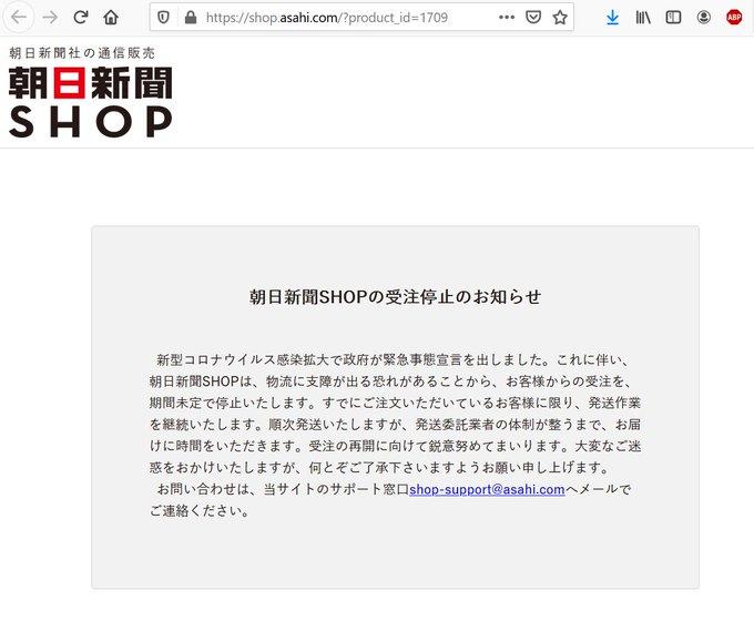 朝日 新聞 ショップ マスク