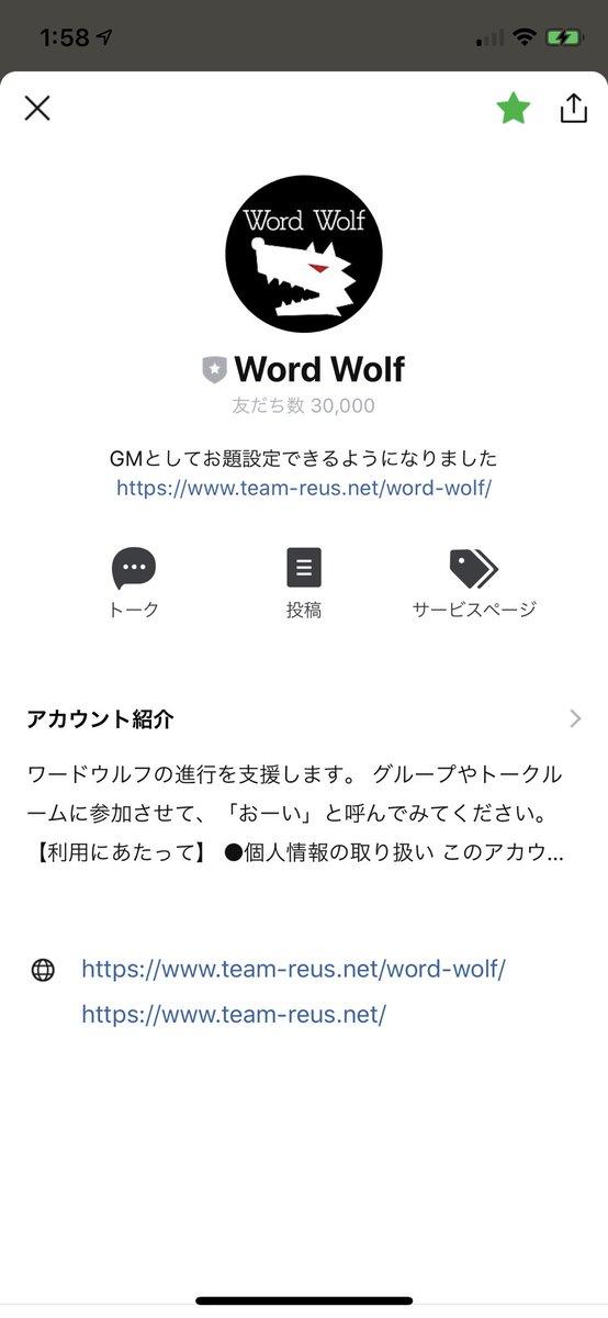 Line ワード ウルフ