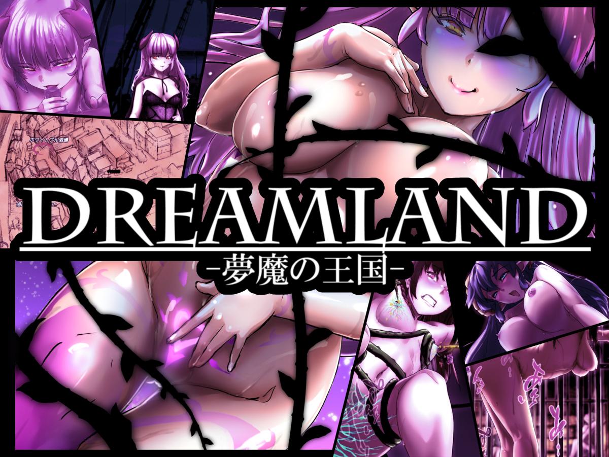 夢魔 の 王国 dreamland
