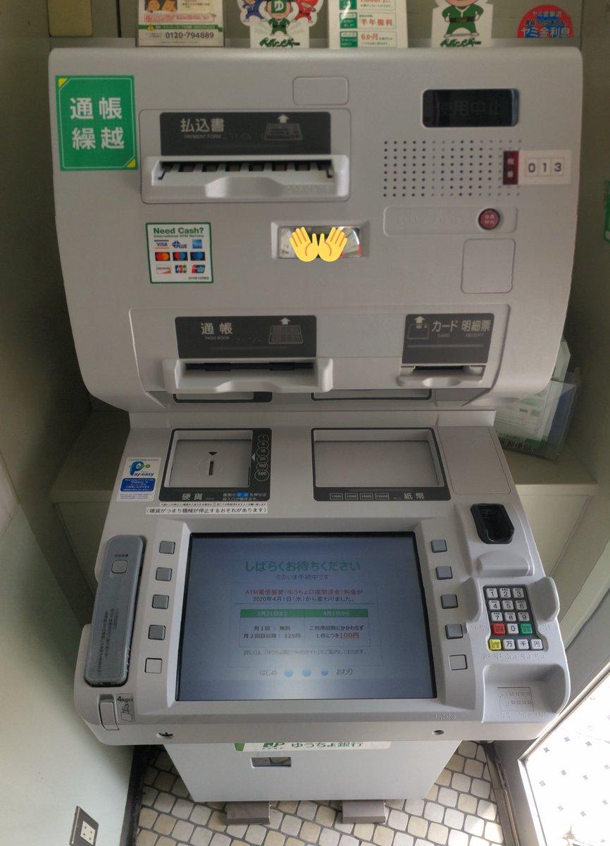 Atm 硬貨 銀行 ゆうちょ