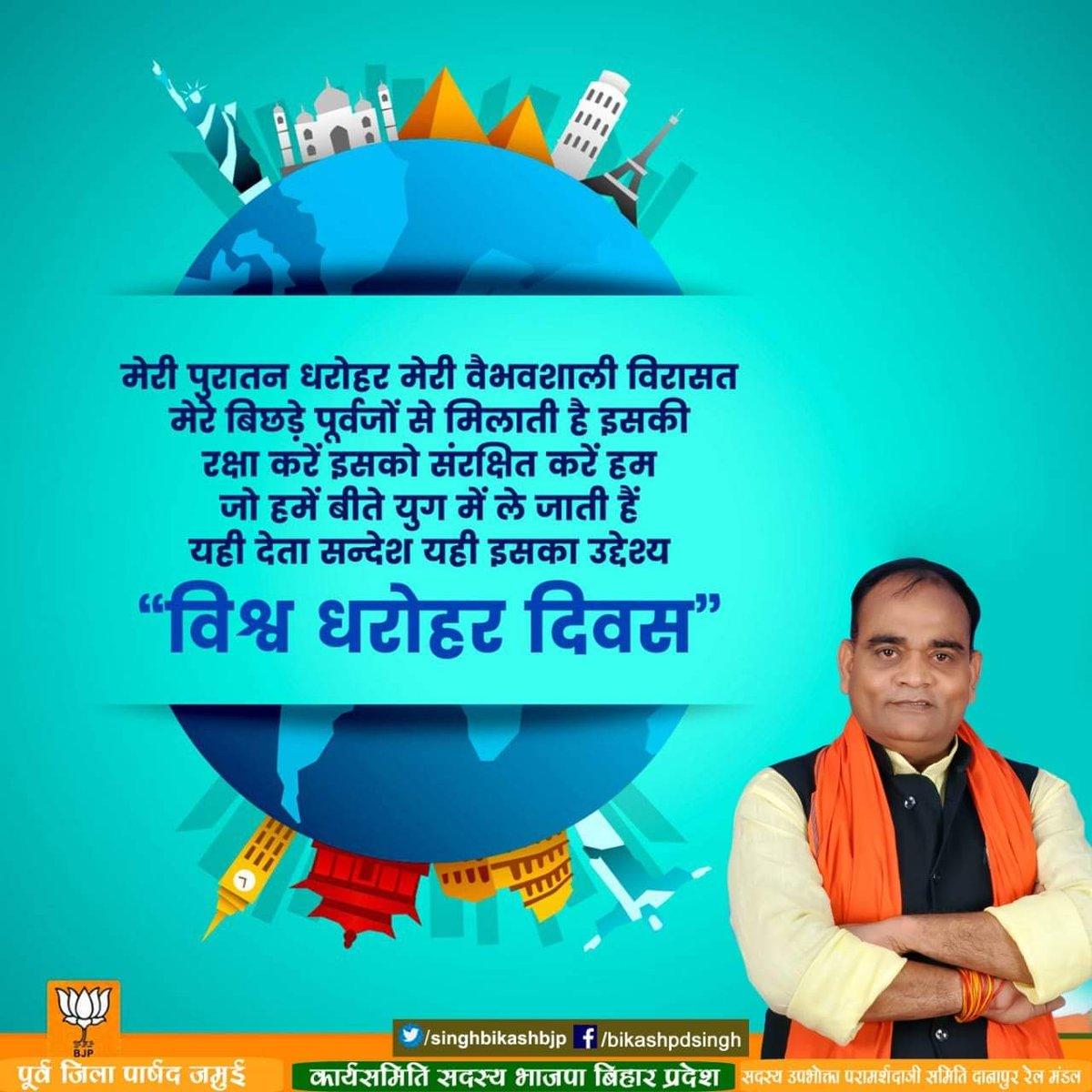 #विश्व_धरोहर के रूप में मान्यता प्राप्त स्थलों के महत्व, सुरक्षा और संरक्षण के प्रति जागरूकता फ़ैलाने के लिए मनाए जाने वाले  'विश्व धरोहर दिवस' की आप सभी को शुभकामनाएँ..    #IndiaSaysNaMoAgain #PhirEkBaarModiSarkar #NarendraModi #Jamui #BJP4Jamui #India #BJP4Bihar #Bihar https://t.co/cn8iND7hsI