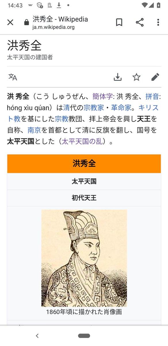 """台湾史.jp ar Twitter: """"でもね、建国〜文革で郷紳(農村の知識人)を ..."""
