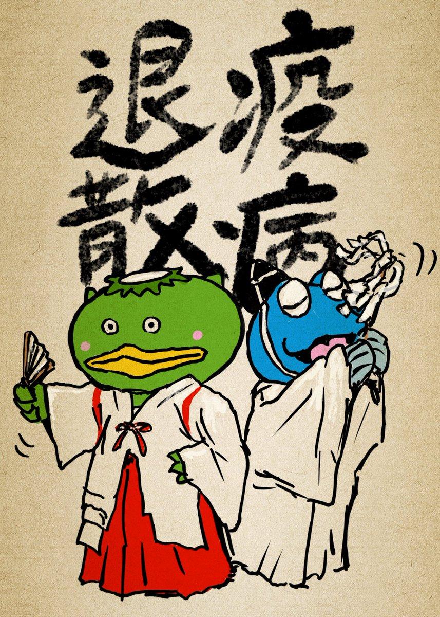 効き目あるかどうかわからんばってんお札作ったガタおぉぉ(゚ω゚)かしこみかしこみっむすぅ〜#疫病退散#カパル | 有明ガタゴロウ