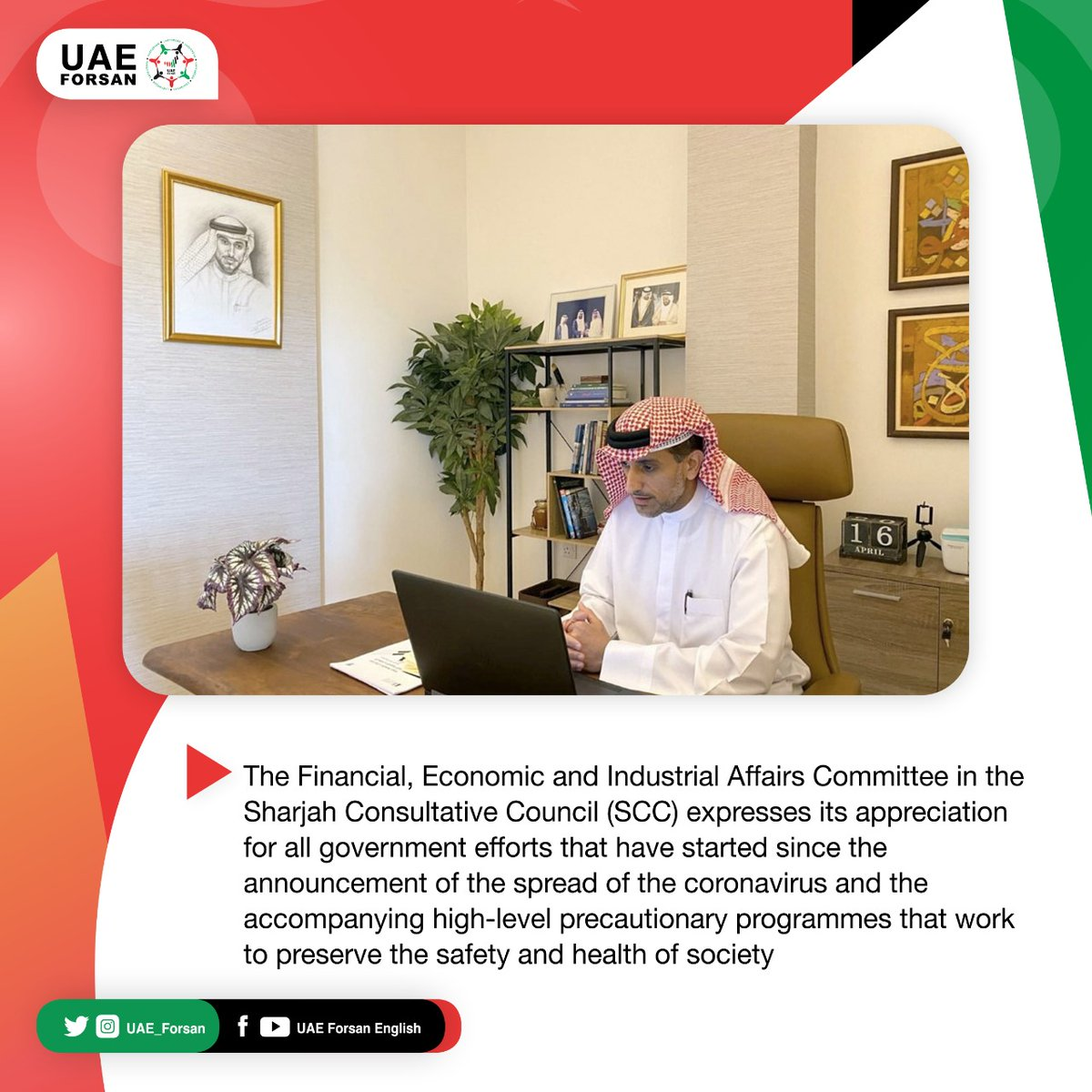 Uae F O R S A N On Twitter The Financial Economic And Industrial Affairs Committee In The Sharjah Consultative Council Expresses Its Appreciation For All Government Efforts That Have Started