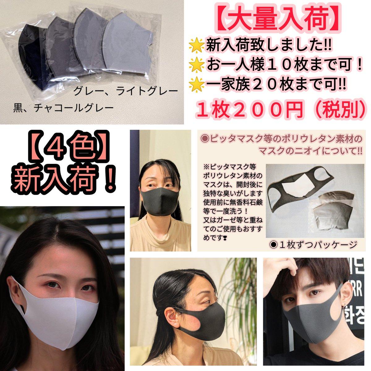 マスク 臭い ポリウレタン