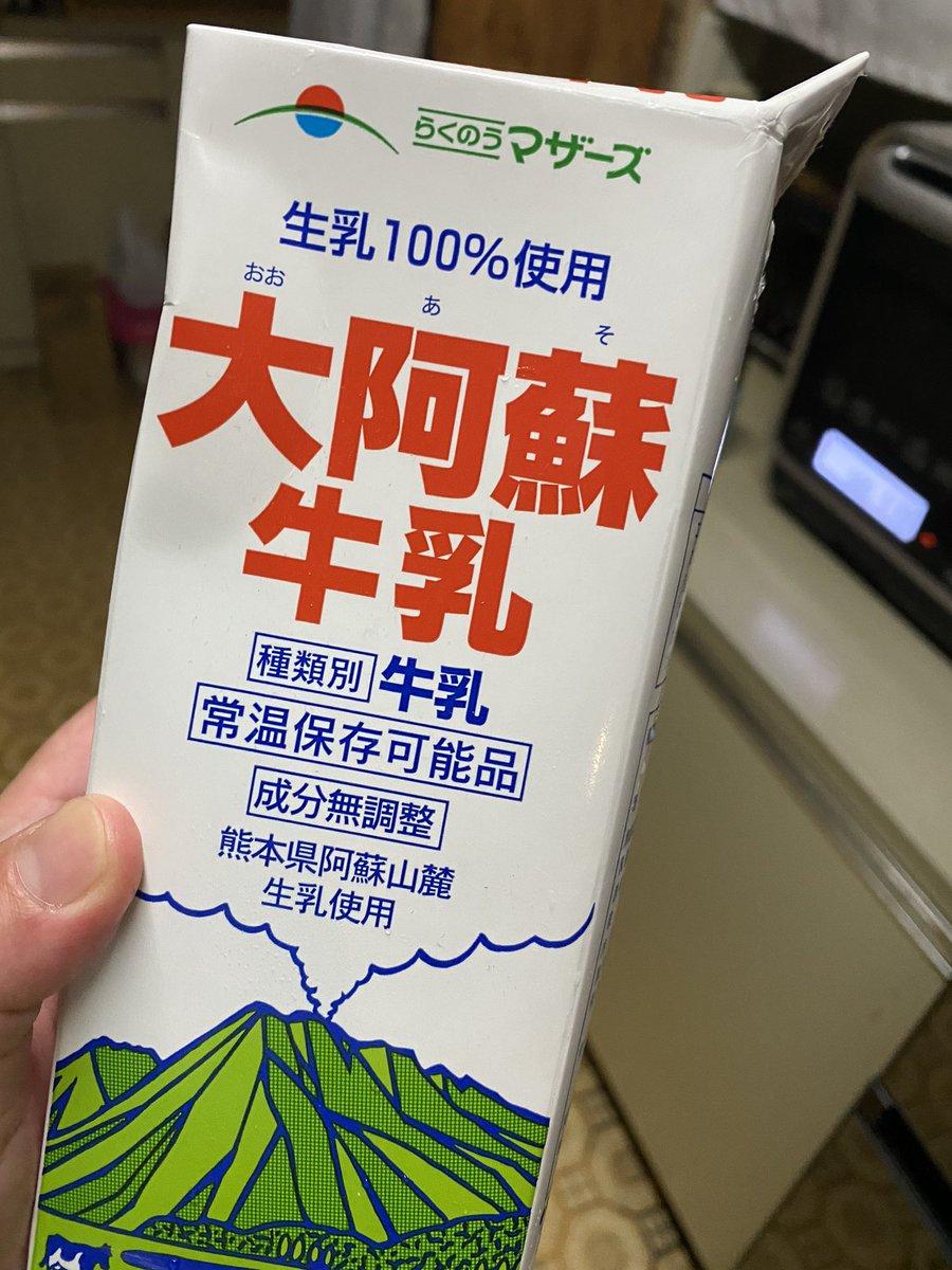 賞味 期限 の 牛乳