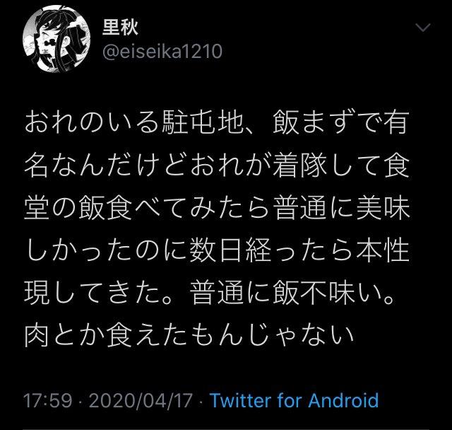 コロナ マズイ 矢作真弓 善意 逃亡に関連した画像-06