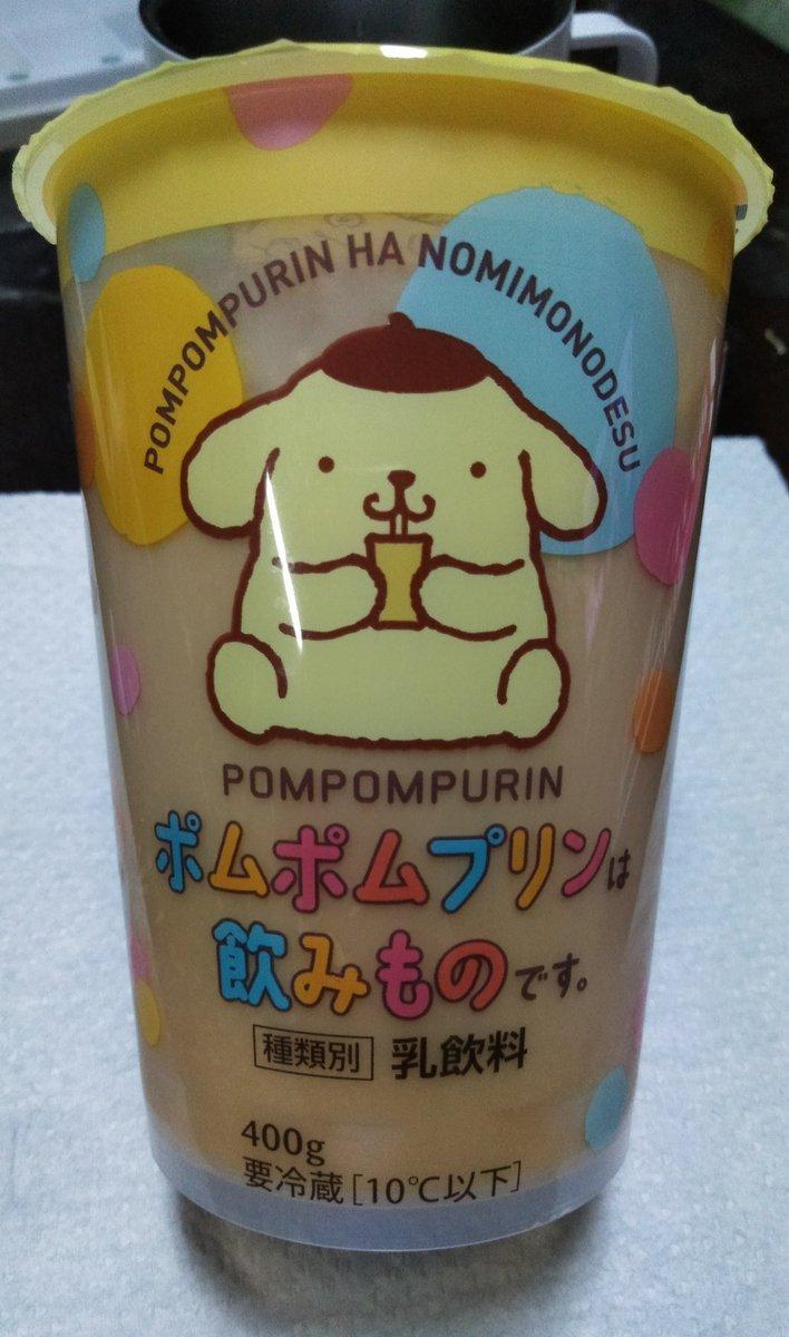 ポムポム プリン は 飲み物
