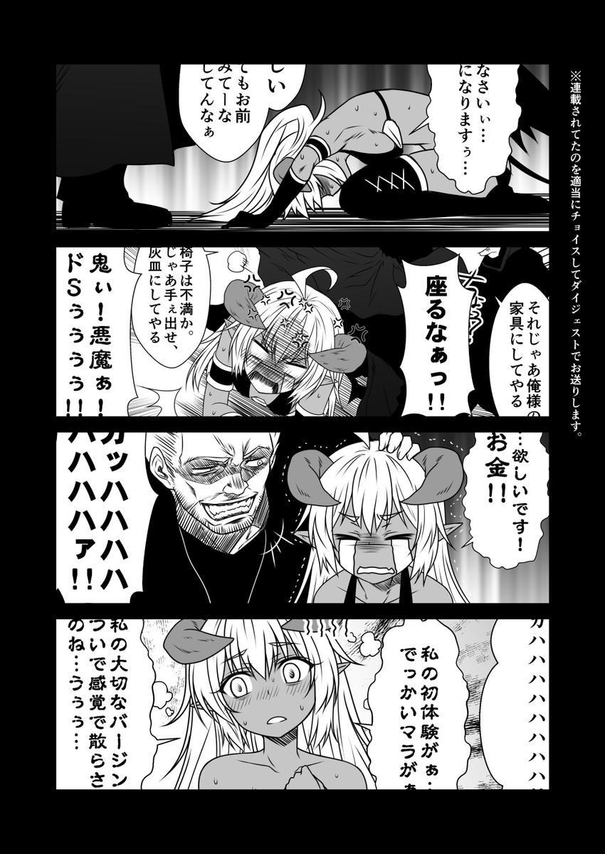 漫画 pixiv ランキング 目安