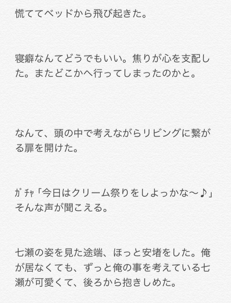 恋 つづ 小説 甘い