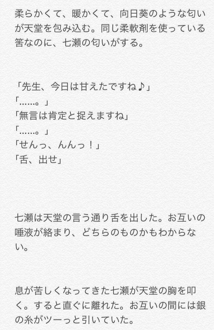 小説 甘い つづ 恋
