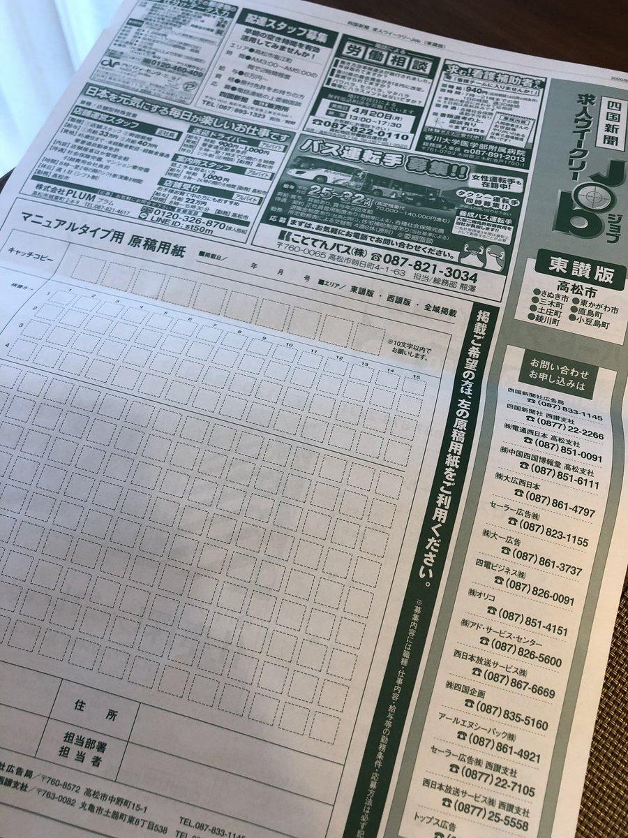 四国新聞に織り込まれてくる求人ウィークリーJobは、リーマンショックなみの紙一枚。が、半分以上は内部のやつで、実際の求人は11件。