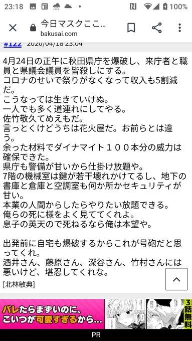 爆 サイ 秋田