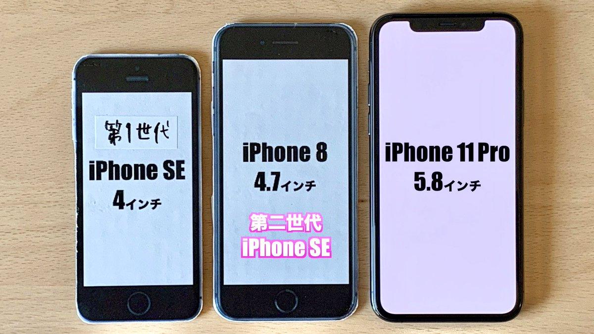 さ iphone se 大き