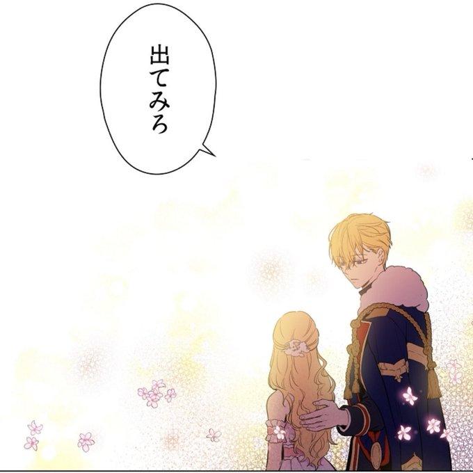 ある日、お姫様になってしまった件について 英語