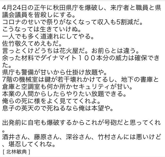 市 爆 サイ コロナ 秋田