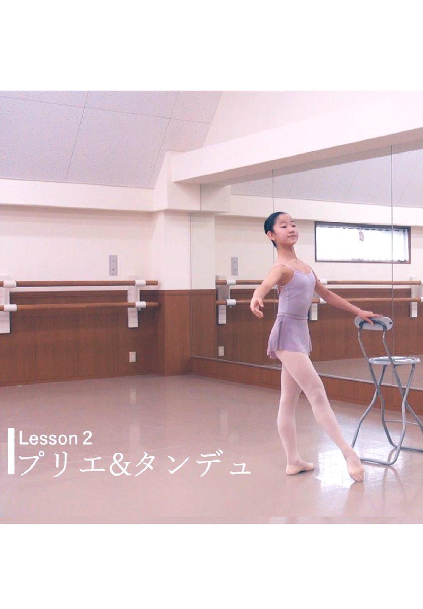 レッスン バレエ 動画 バー
