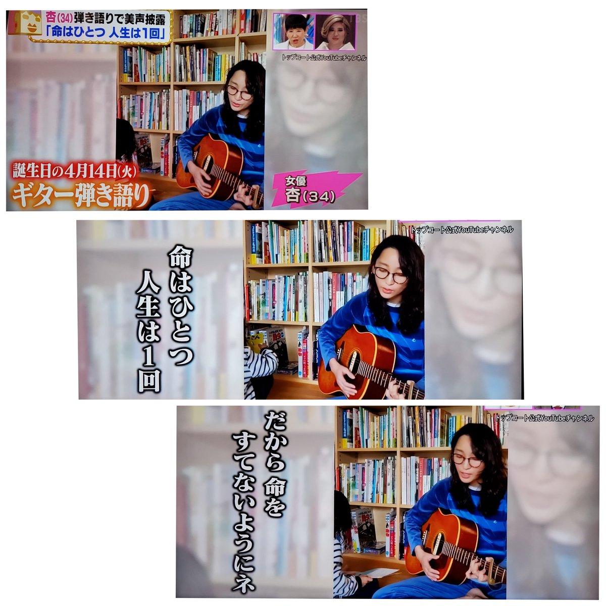 弾き語り 杏 杏の弾き語り動画は?その曲【教訓】の歌に込められた想いとは?│会社員ゴンがつぶやいてるだけのブログ