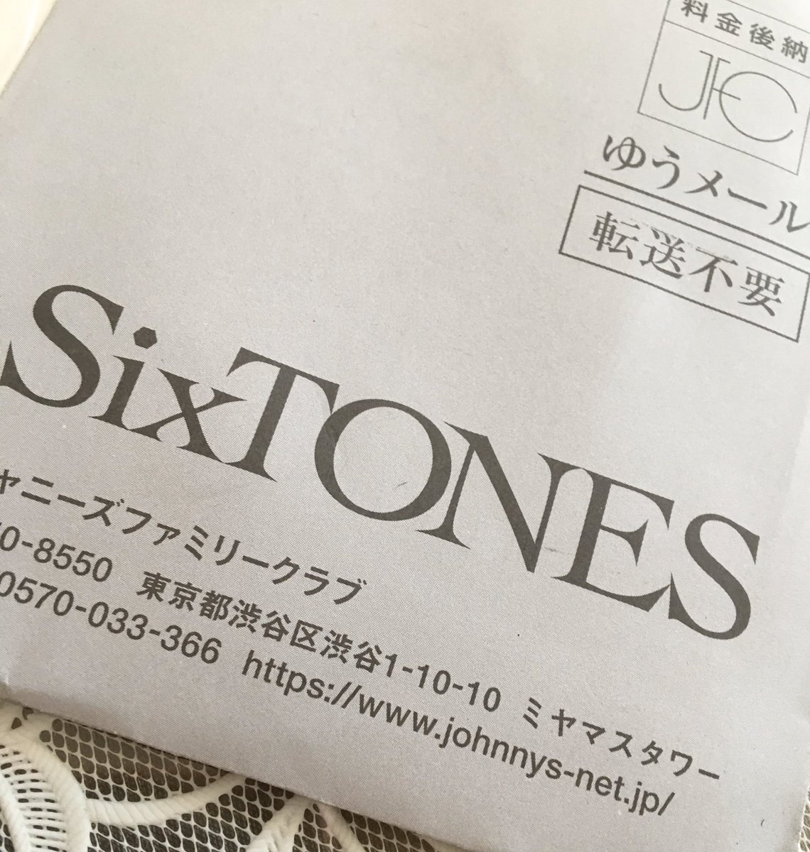 ない Sixtones 会員 証 届か