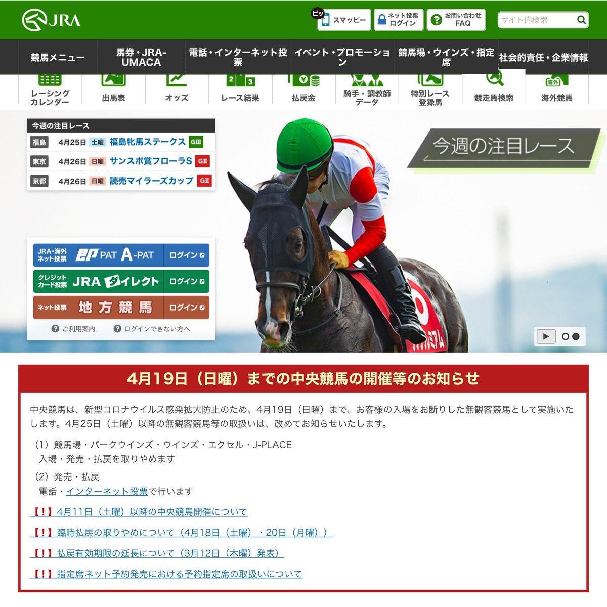 競馬 ホームページ 中央