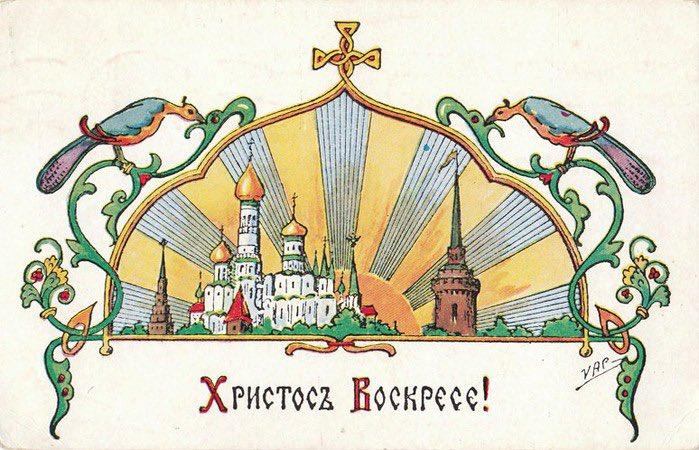 Felicitación Pascua ortodoxa