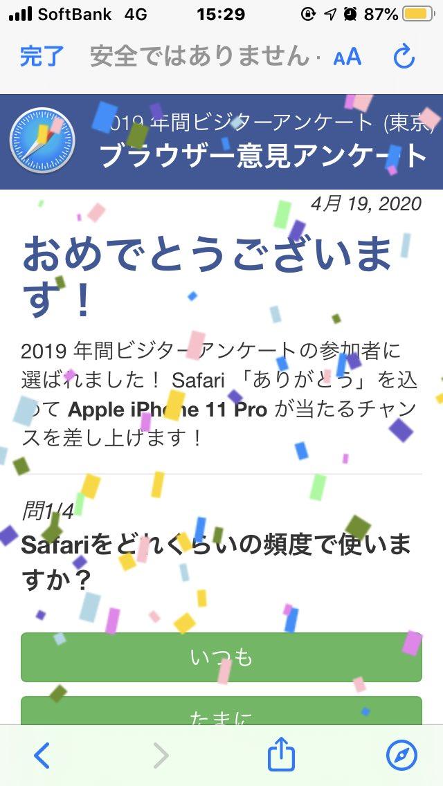 2019 サファリ アイフォン 当たる