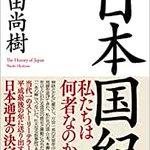 Image for the Tweet beginning: 【読了】 #知ってはいけない 情報・価値観の偏りを修正するためには 読書量が大切。  本書 #日本国紀 #東京の下層社会 3冊総合すると、 日本は特別でも素晴らしくもない普通の国だと思う。 過剰な愛国心は宗教だ。  次は #note