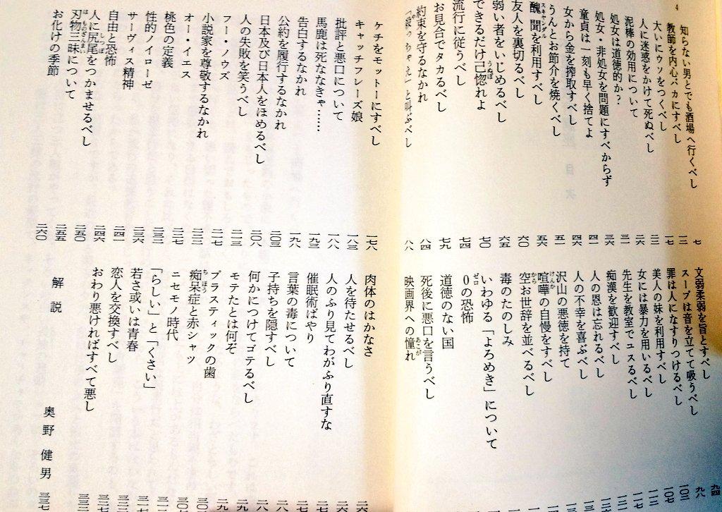 """ju-sow㊗️推しPV登場👙 on Twitter: """"【是非読んで】 不道徳教育講座 ..."""
